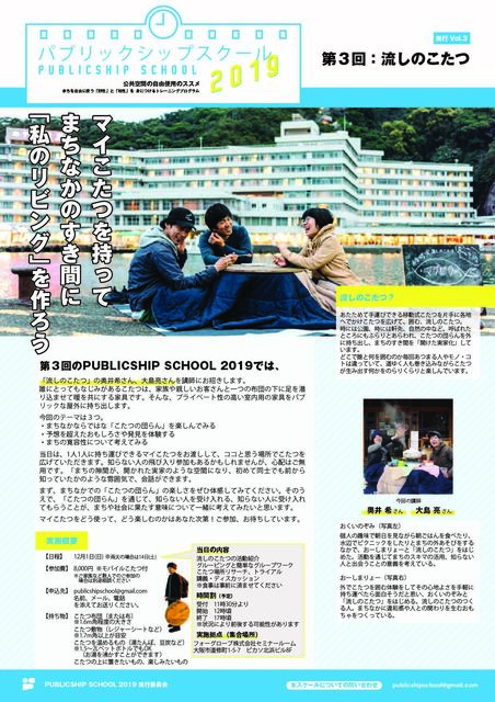 final_publicship-school-2019-flyer_kotatsu-01.jpg